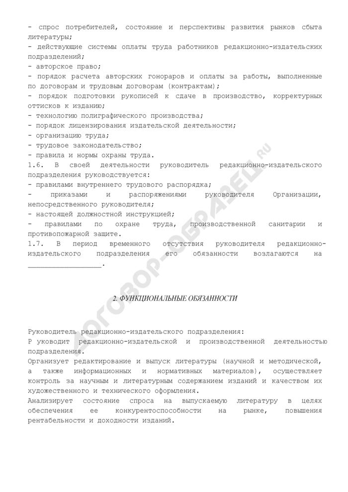 Должностная инструкция архитектора руководителя редакционно-издательского подразделения. Страница 2