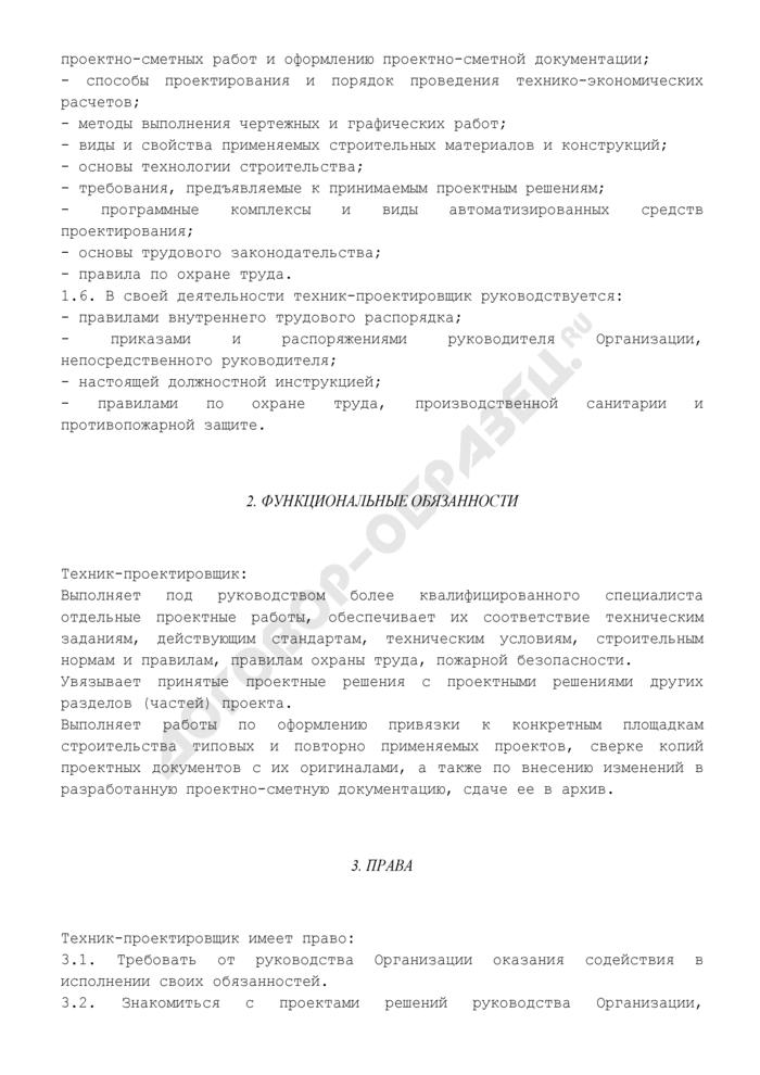 Должностная инструкция техника-проектировщика. Страница 2