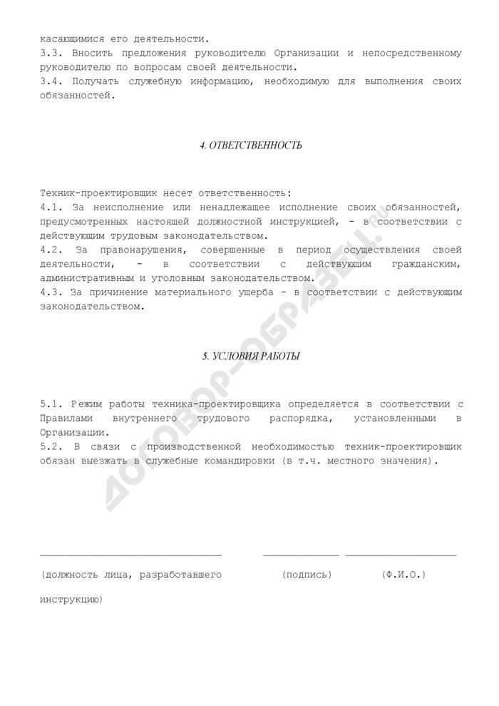 Должностная инструкция техника-проектировщика. Страница 3