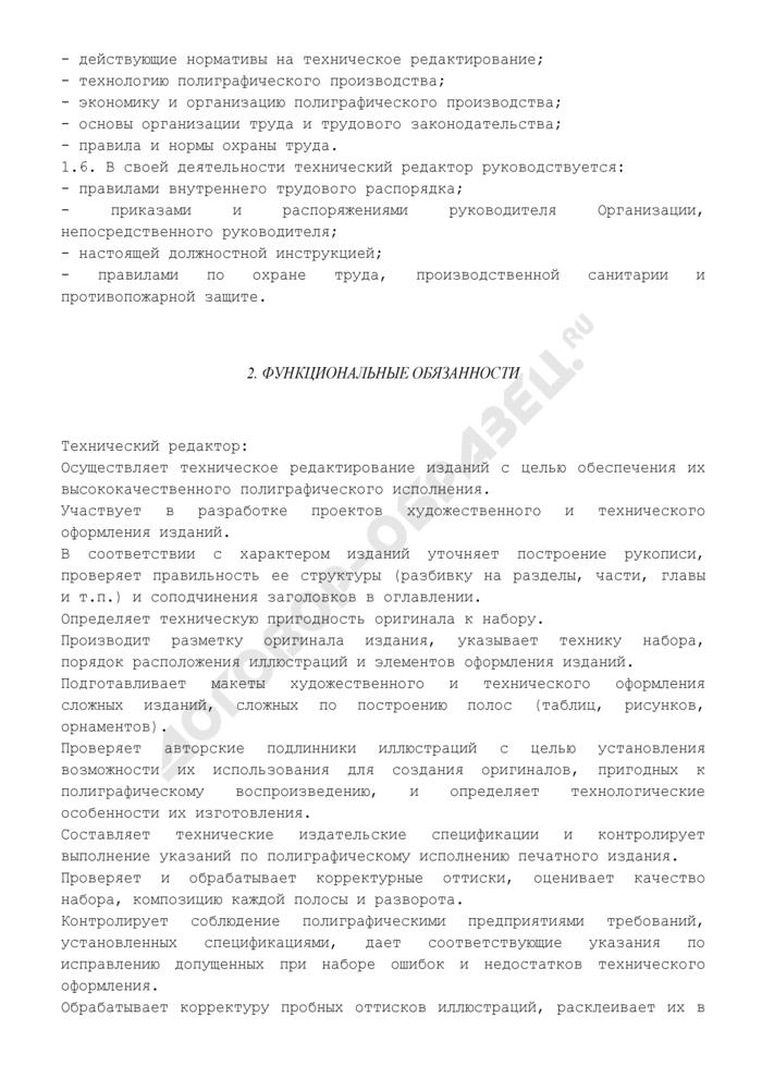 Должностная инструкция технического редактора. Страница 2