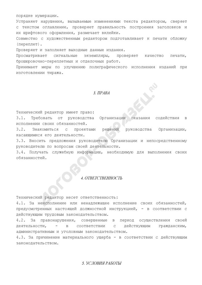 Должностная инструкция технического редактора. Страница 3