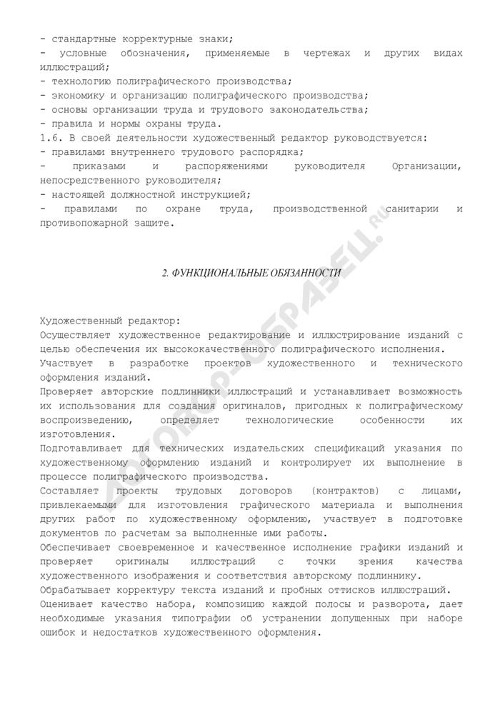 Должностная инструкция художественного редактора. Страница 2