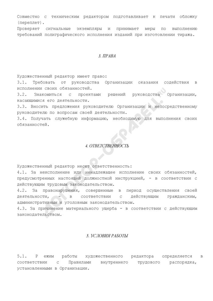 Должностная инструкция художественного редактора. Страница 3