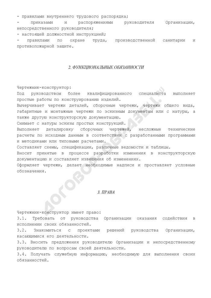 Должностная инструкция чертежника-конструктора. Страница 2