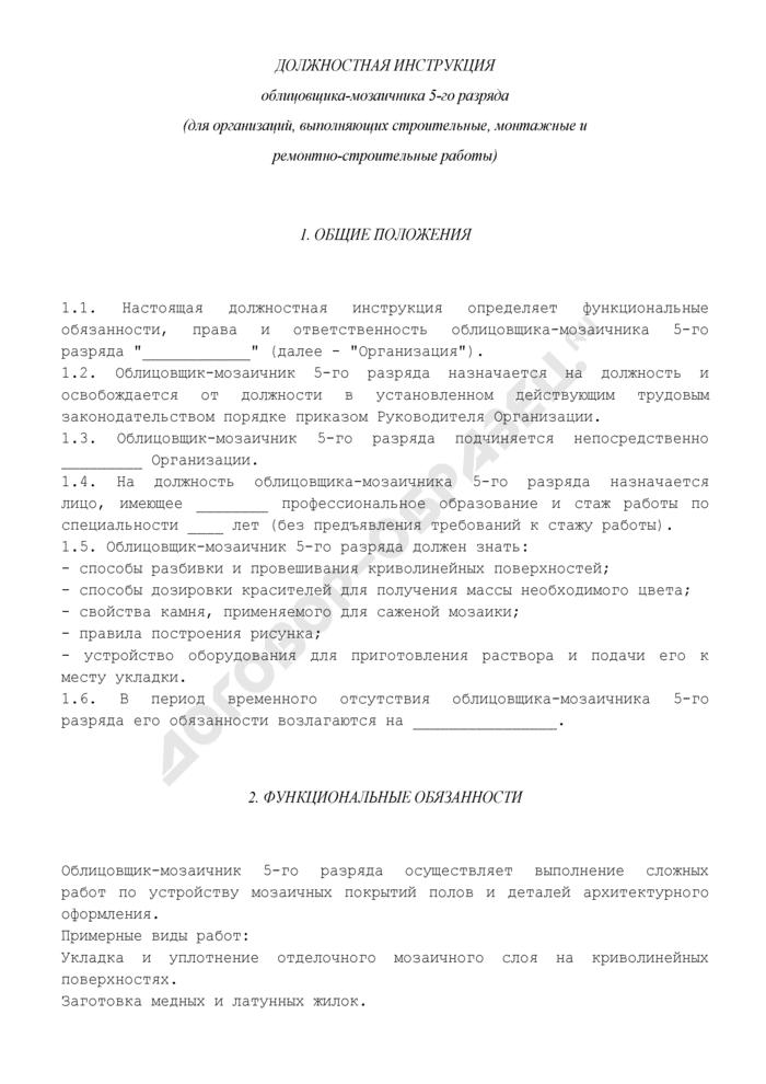 Должностная инструкция облицовщика-мозаичника 5-го разряда (для организаций, выполняющих строительные, монтажные и ремонтно-строительные работы). Страница 1