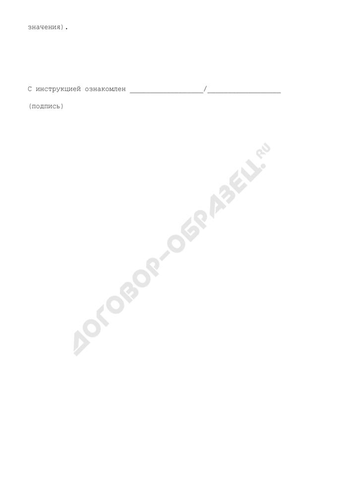 Должностная инструкция облицовщика-мозаичника 5-го разряда (для организаций, выполняющих строительные, монтажные и ремонтно-строительные работы). Страница 3