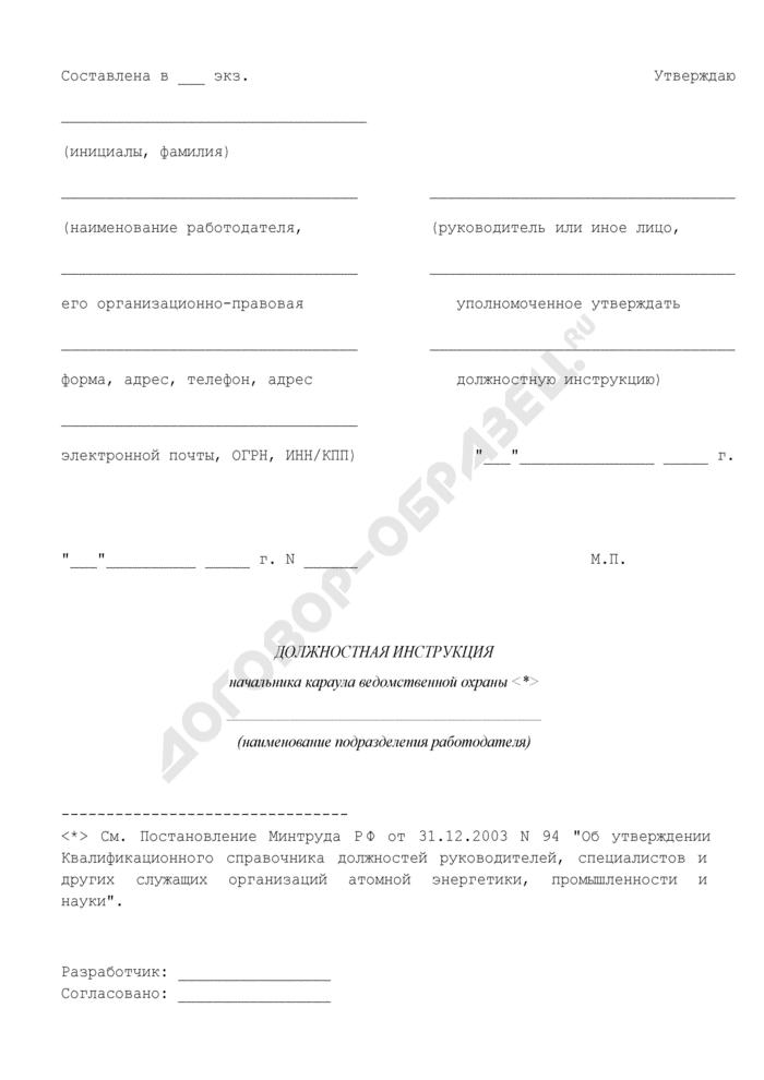 Должностная инструкция начальника караула ведомственной охраны. Страница 1