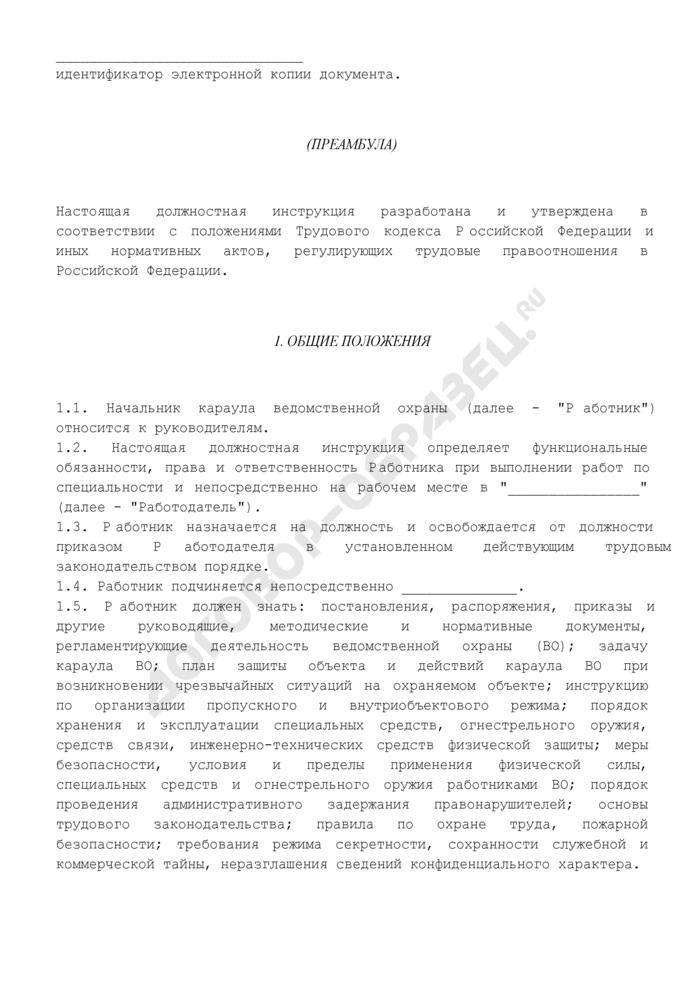 Должностная инструкция начальника караула ведомственной охраны. Страница 2