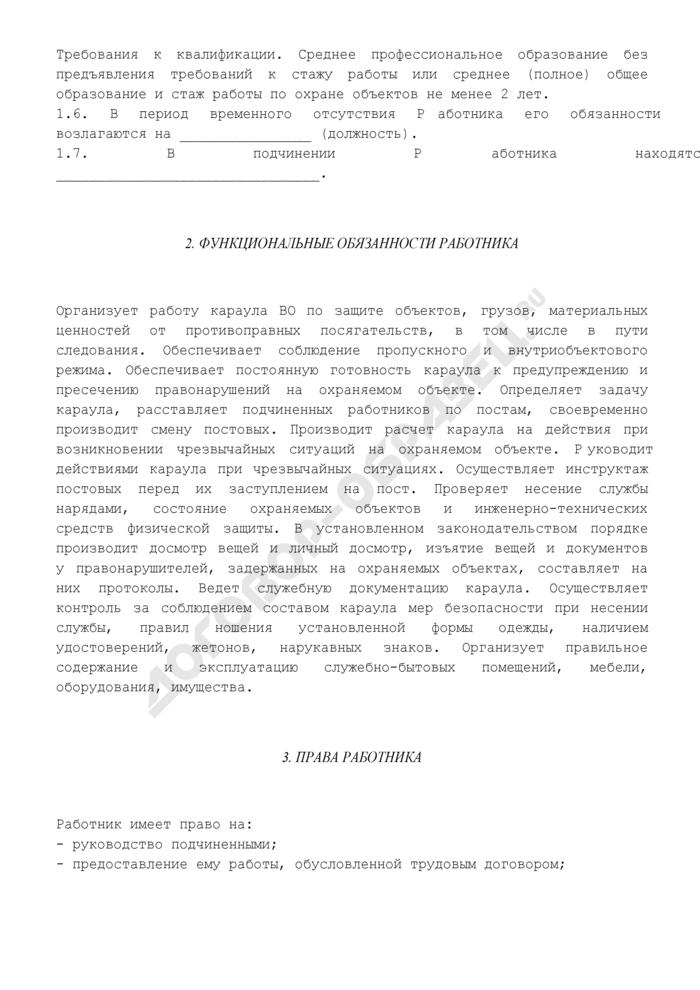 Должностная инструкция начальника караула ведомственной охраны. Страница 3