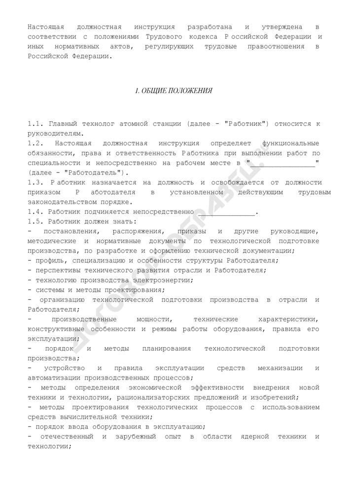 Должностная инструкция главного технолога атомной станции. Страница 2