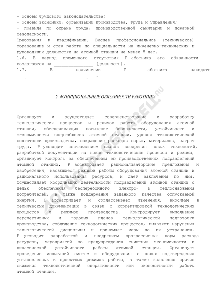 Должностная инструкция главного технолога атомной станции. Страница 3