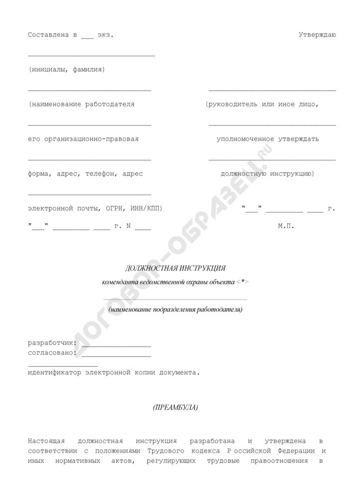 Должностная инструкция коменданта ведомственной охраны объекта. Страница 1