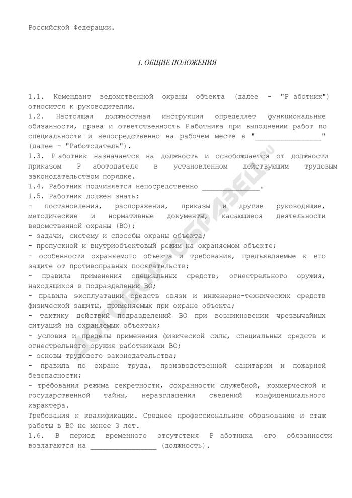 Должностная инструкция коменданта ведомственной охраны объекта. Страница 2
