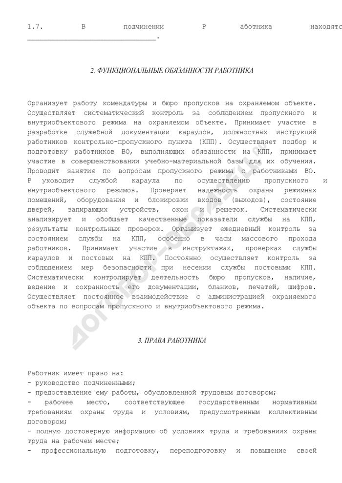 Должностная инструкция коменданта ведомственной охраны объекта. Страница 3