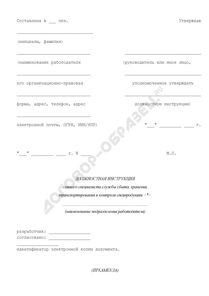 Должностная инструкция главного специалиста службы сбыта, хранения, транспортирования и контроля спецпродукции. Страница 1