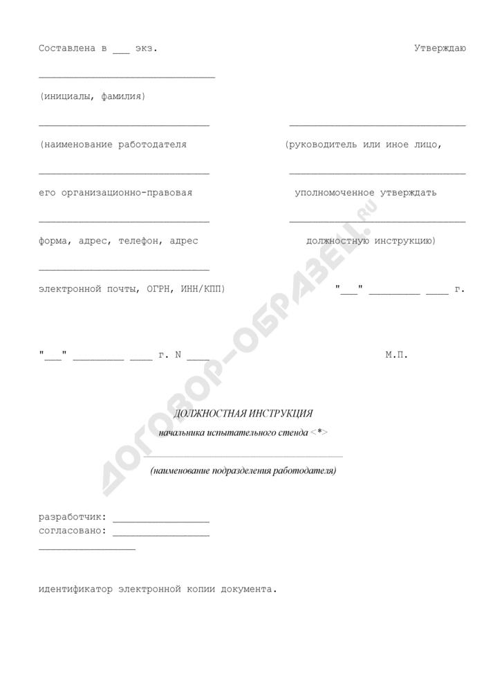 Должностная инструкция начальника испытательного стенда. Страница 1