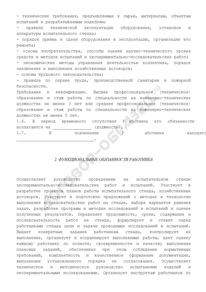 Должностная инструкция начальника испытательного стенда. Страница 3
