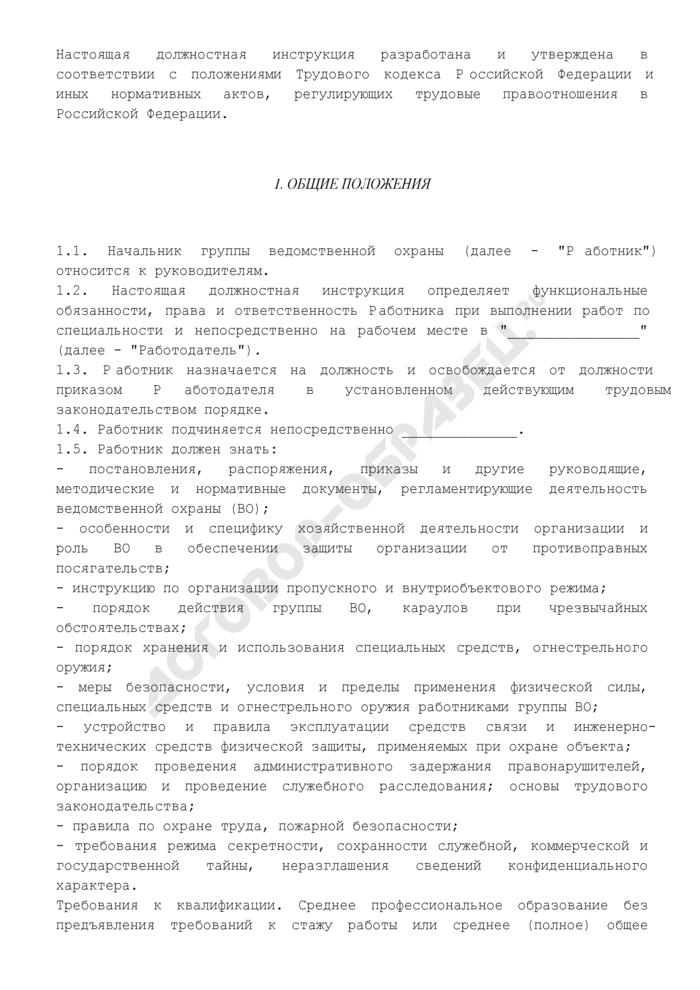 Должностная инструкция начальника группы ведомственной охраны. Страница 2