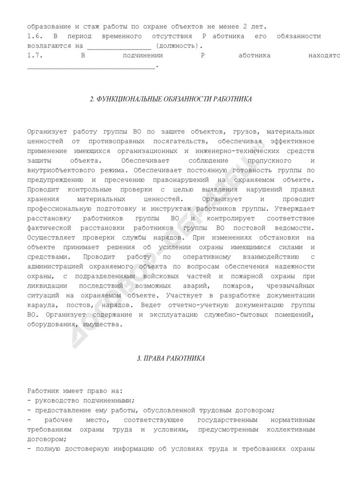 Должностная инструкция начальника группы ведомственной охраны. Страница 3