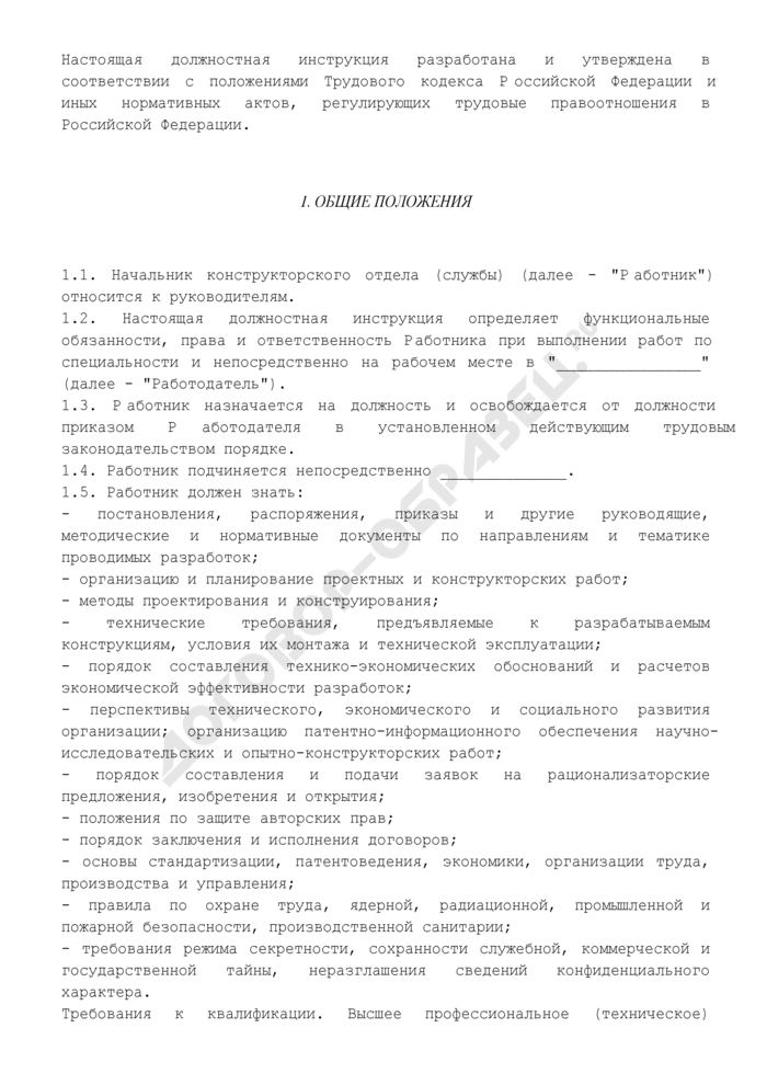 Должностная инструкция начальника конструкторского отдела (службы). Страница 2