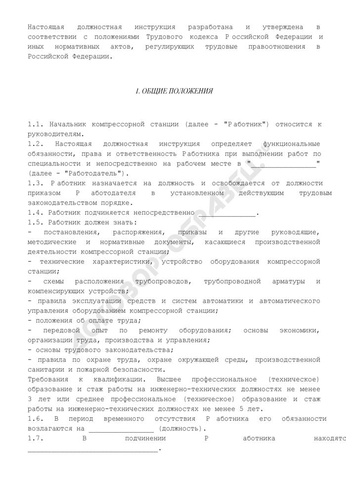 Должностная инструкция начальника компрессорной станции. Страница 2