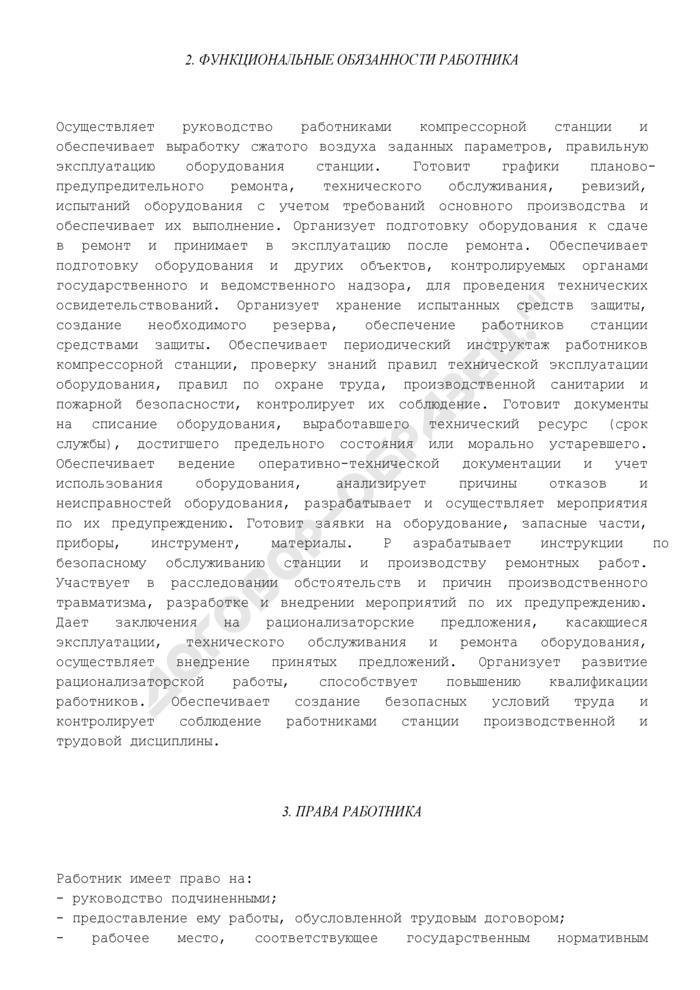 Должностная инструкция начальника компрессорной станции. Страница 3
