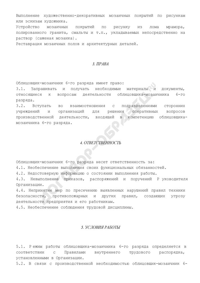 Должностная инструкция облицовщика-мозаичника 6-го разряда (для организаций, выполняющих строительные, монтажные и ремонтно-строительные работы). Страница 2