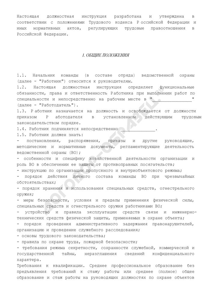 Должностная инструкция начальника команды (в составе отряда) ведомственной охраны. Страница 2