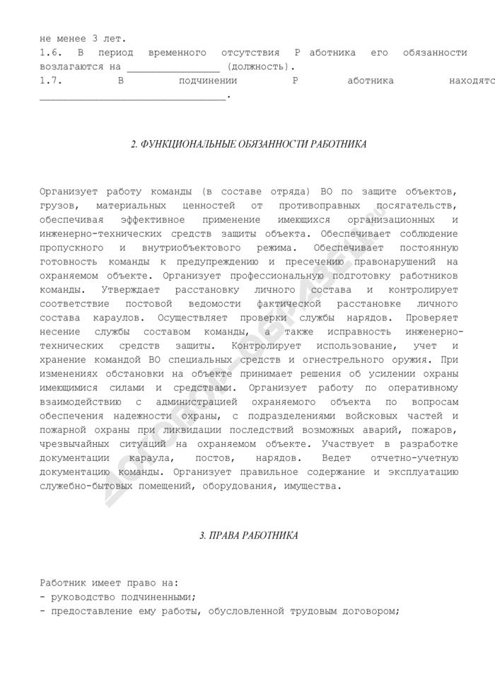 Должностная инструкция начальника команды (в составе отряда) ведомственной охраны. Страница 3