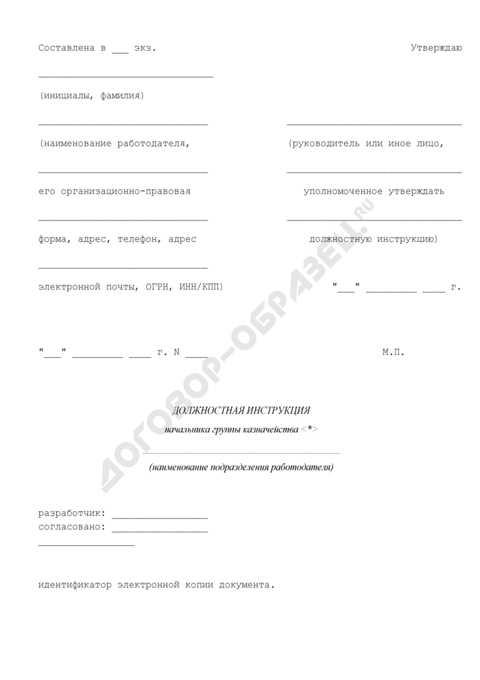 Должностная инструкция начальника группы казначейства. Страница 1