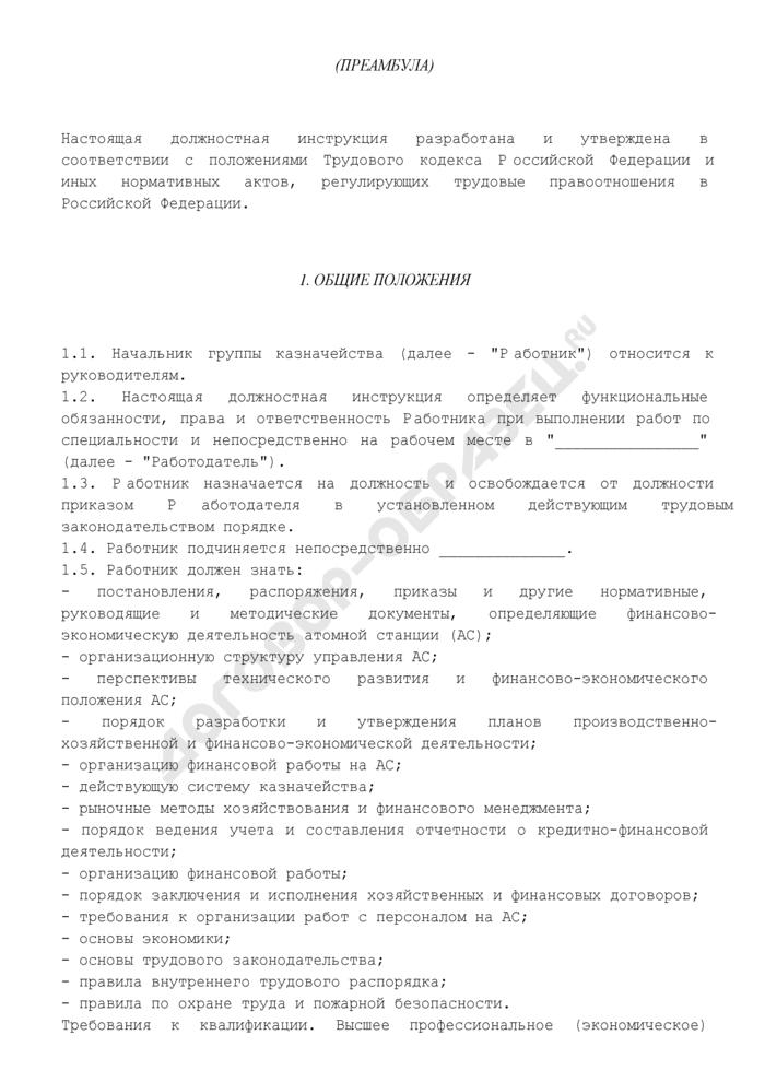 Должностная инструкция начальника группы казначейства. Страница 2