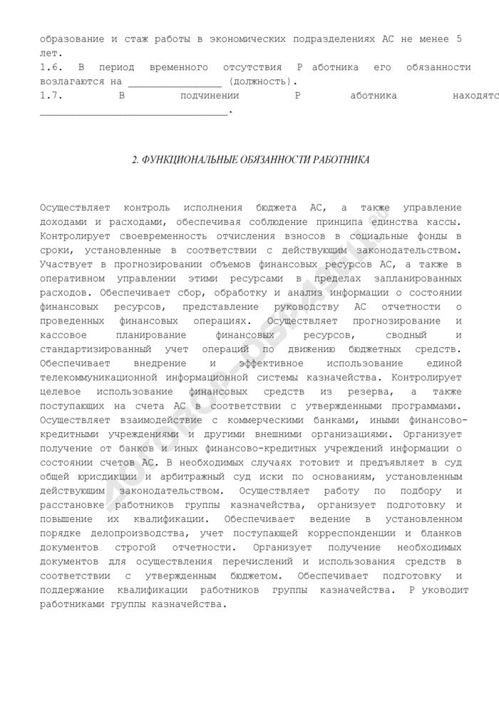 Должностная инструкция начальника группы казначейства. Страница 3