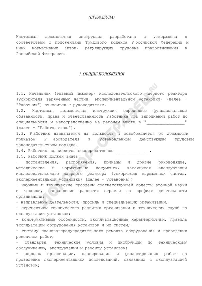 Должностная инструкция начальника (главного инженера) исследовательского ядерного реактора (ускорителя заряженных частиц, экспериментальной установки). Страница 2