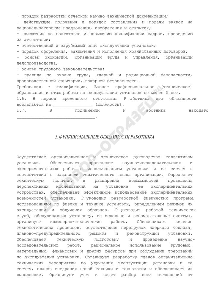 Должностная инструкция начальника (главного инженера) исследовательского ядерного реактора (ускорителя заряженных частиц, экспериментальной установки). Страница 3