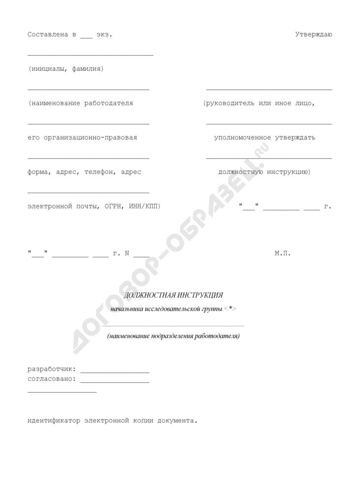 Должностная инструкция начальника исследовательской группы. Страница 1