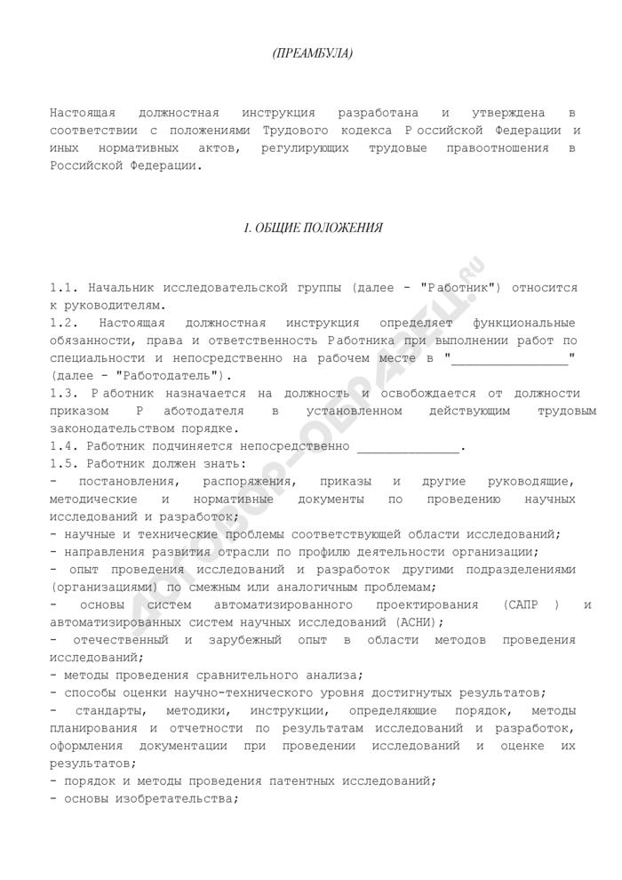 Должностная инструкция начальника исследовательской группы. Страница 2
