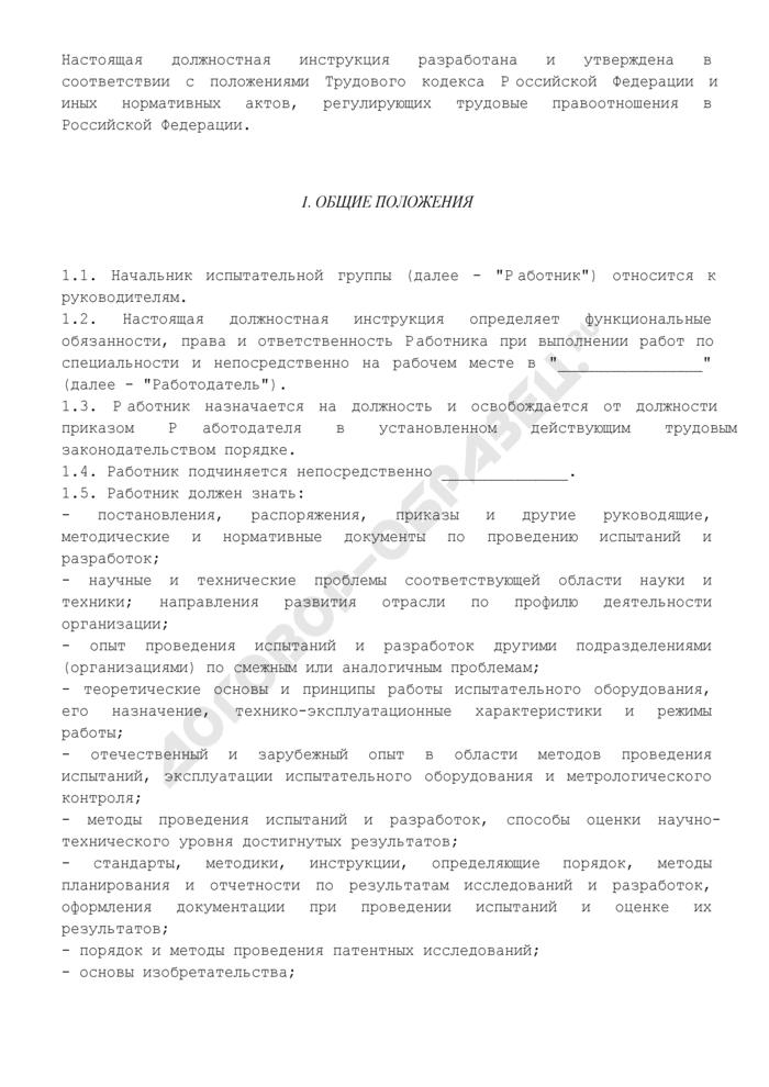 Должностная инструкция начальника испытательной группы. Страница 2