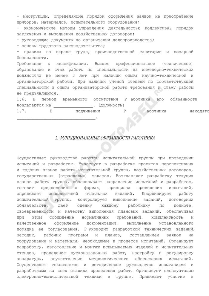 Должностная инструкция начальника испытательной группы. Страница 3