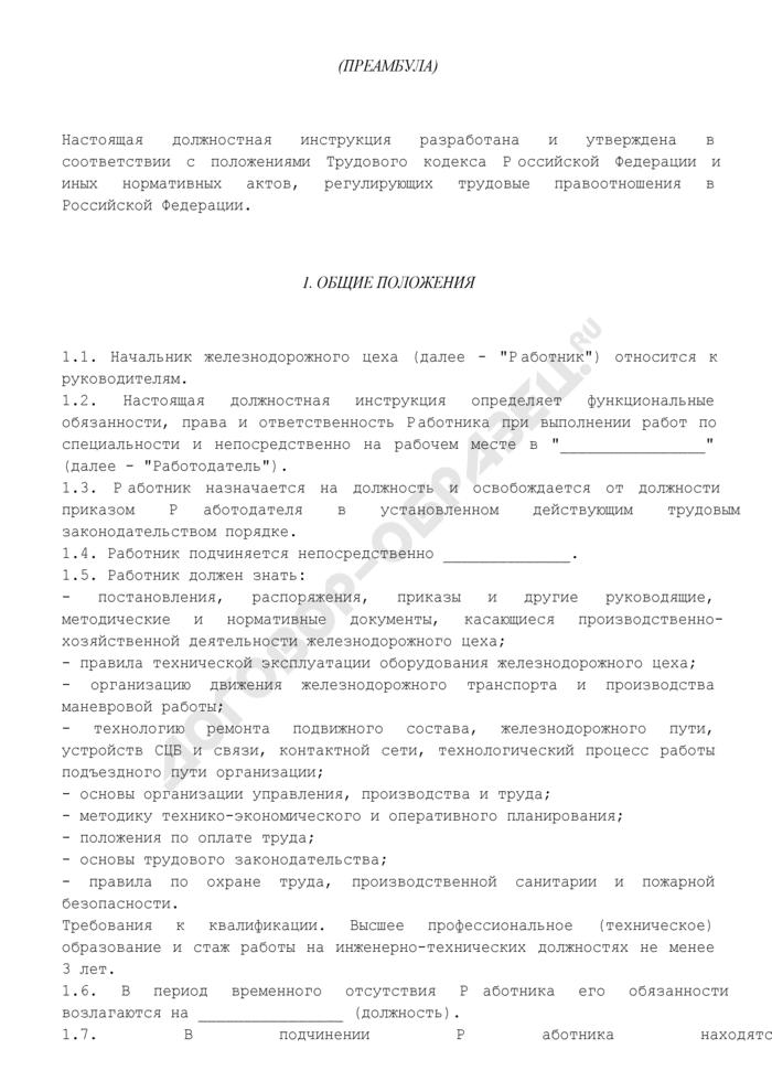 Должностная инструкция начальника железнодорожного цеха. Страница 2