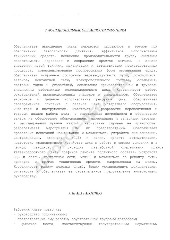 Должностная инструкция начальника железнодорожного цеха. Страница 3