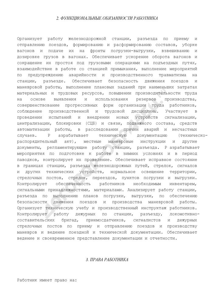 Должностная инструкция начальника железнодорожной станции, разъезда. Страница 3