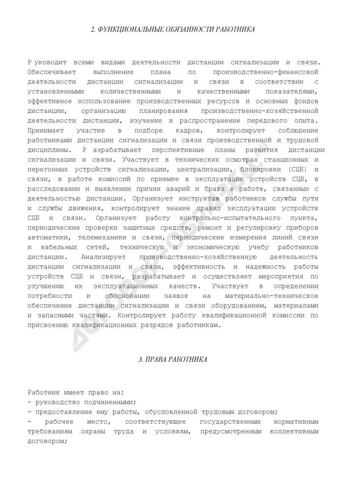 Должностная инструкция начальника дистанции сигнализации и связи. Страница 3