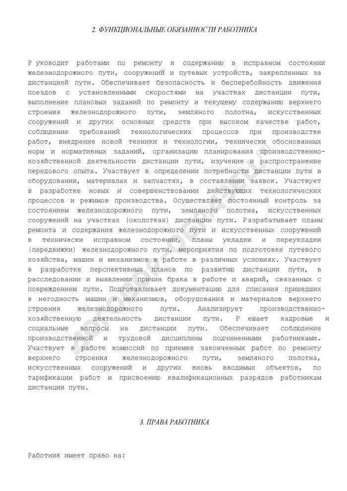 Должностная инструкция начальника дистанции пути. Страница 3