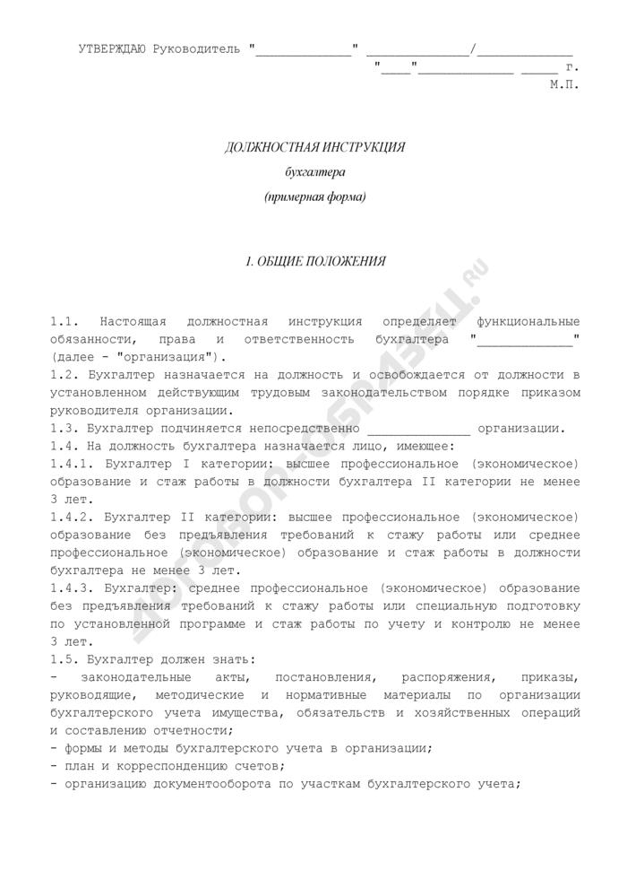 Должностная инструкция бухгалтера. Страница 1