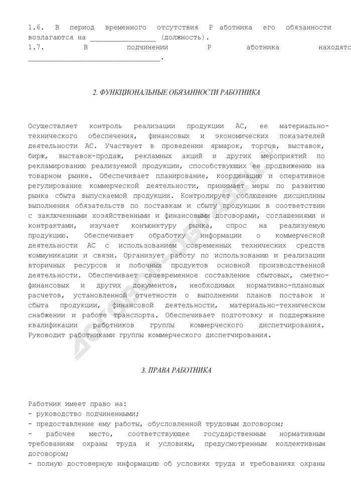 Должностная инструкция начальника группы коммерческого диспетчирования. Страница 3