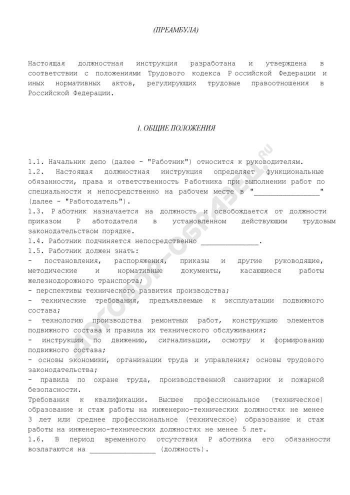 Должностная инструкция начальника депо. Страница 2