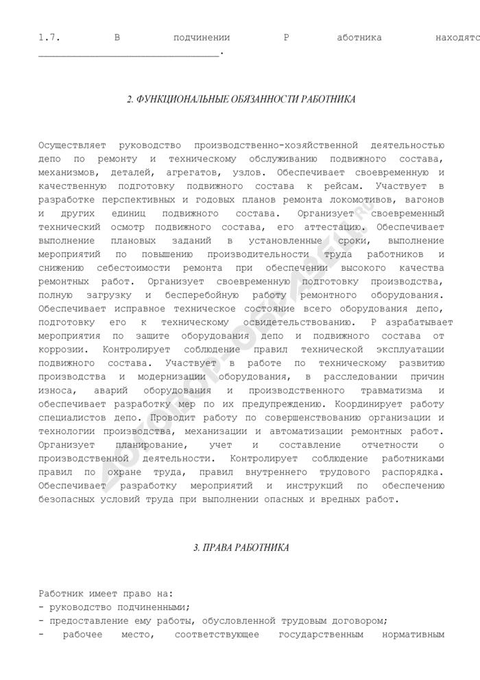 Должностная инструкция начальника депо. Страница 3