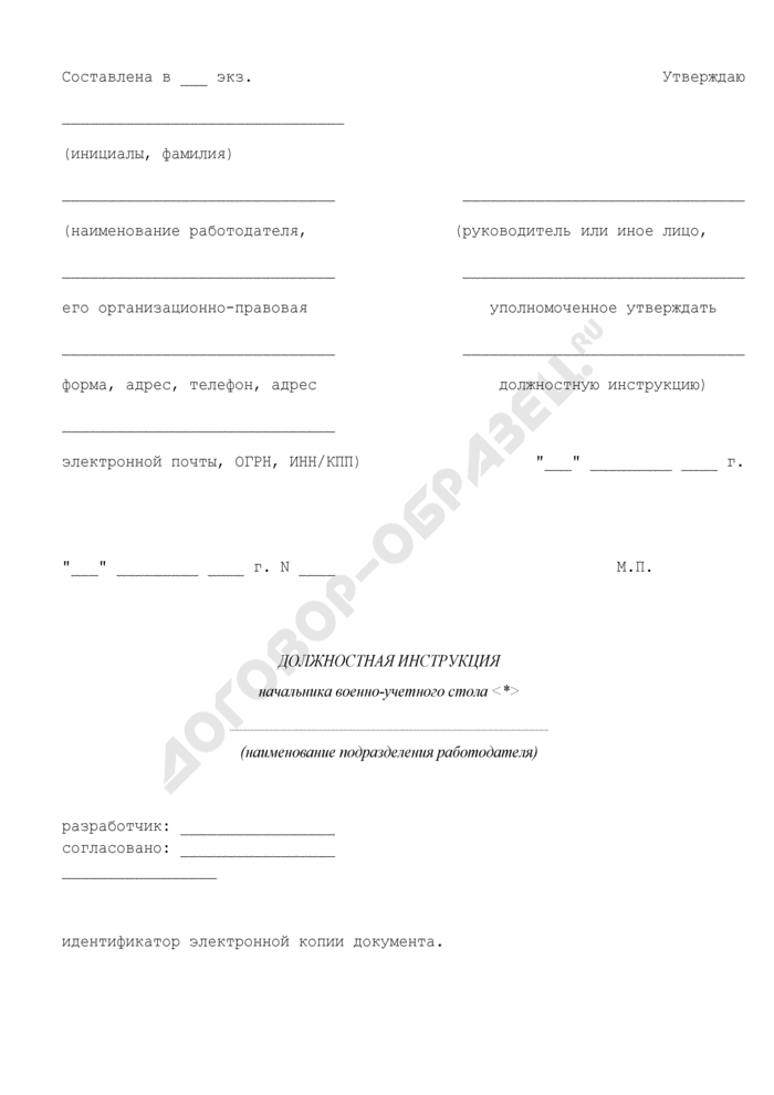 Должностная инструкция начальника военно-учетного стола. Страница 1