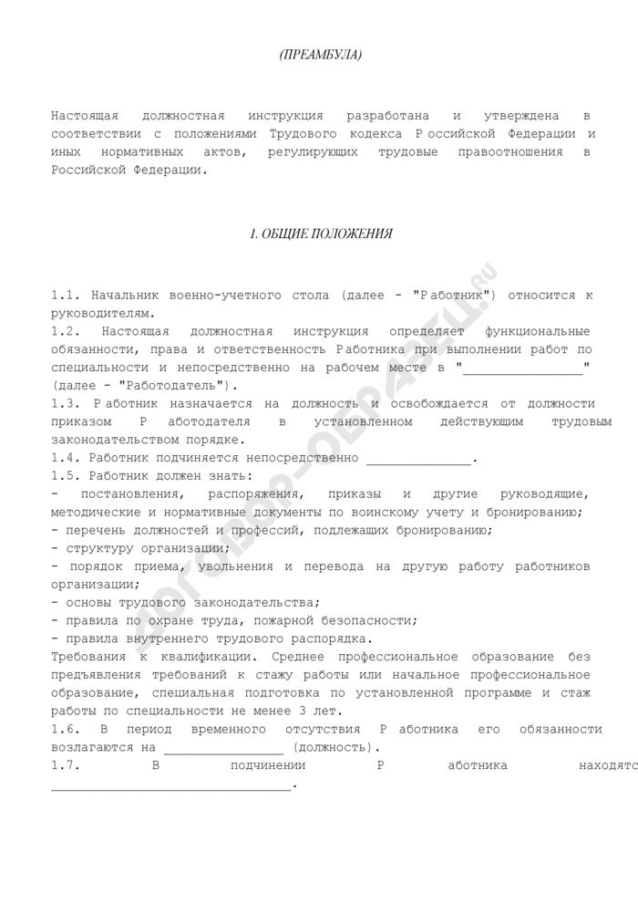 Должностная инструкция начальника военно-учетного стола. Страница 2