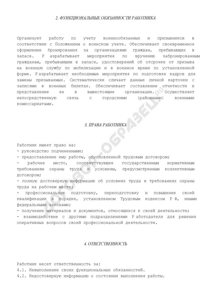Должностная инструкция начальника военно-учетного стола. Страница 3